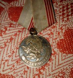 Медаль ветерану труда