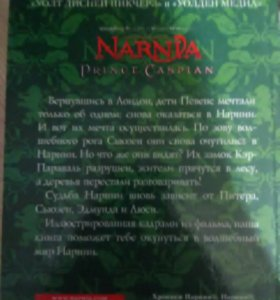 Хроники Нарнии. Принц Каспиан.