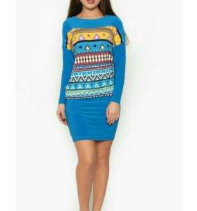 Новое ярко-голубое платье.