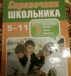 Продам справочник школьника
