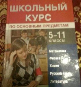 Справочник школьника по основным предметам 5-11 кл