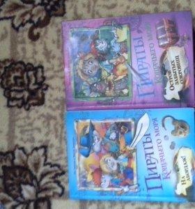 2 книги Пираты кошачьего моря