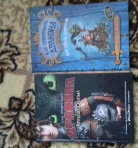 2 книги крессиды коуэлл .