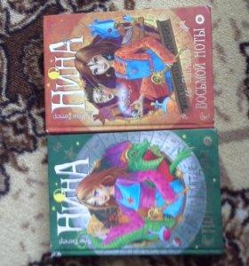 2 книги нина 2 и 3 часть