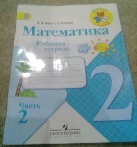 Рабочая тетрадь по математике 2 класс