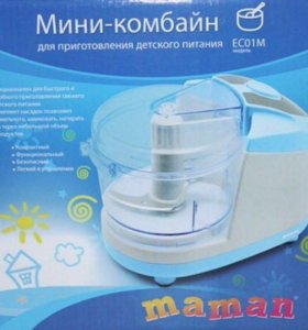 Мини-комбайн для приготовления детского питания
