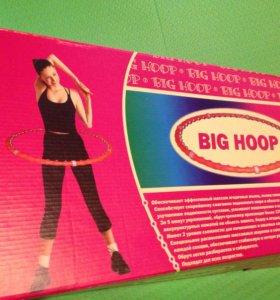 Обруч массажный big hoop