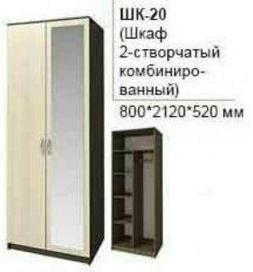 Новый компактный и вместительный шкаф 2-х створчат