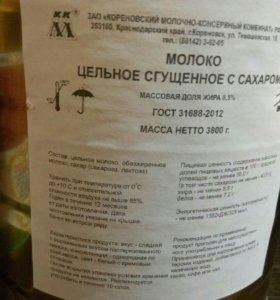 Сгущенка ГОСТ Кореновская 3,8 кг.