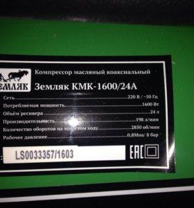 Компрессор масляный КМК-1600/24