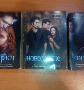 "Книги ""Сумерки"" 3 части"