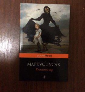 """Книга Маркус Зусак """"Книжный вор """""""