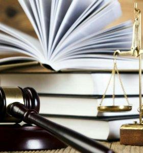 Адвокат. Юридические услуги