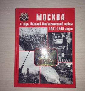 """Книга """" Москва в годы войны 1941-1946г""""."""