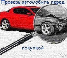 Аренда толщиномера/Помощь при покупке авто