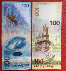 Купюры Крым и Сочи