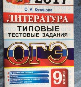 ОГЭ 2017 по литературе