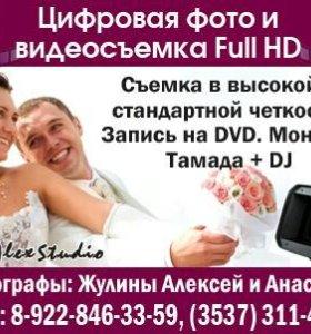 цифровая фото и видео съемка