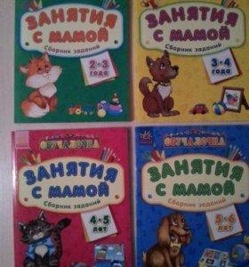 Новые развивающие книги для вашего малыша