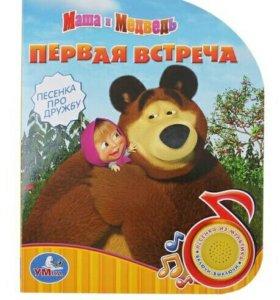 Книга музыкальная Маша и медведь