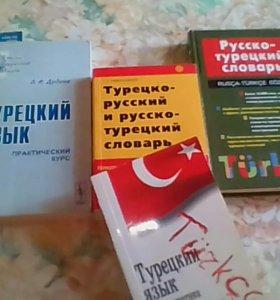 Комплект для изучающих турецкий