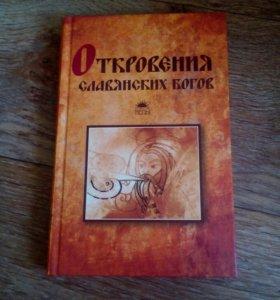 """Книга """"Откровения славянских богов"""""""