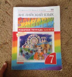 Рабочая тетрадь по Английскому языку 6-7 класс
