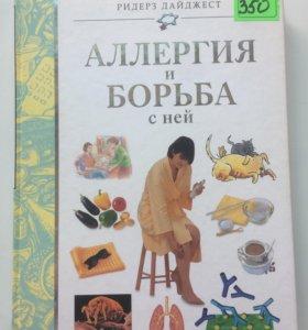 Книги, энциклопедия , Здоровье