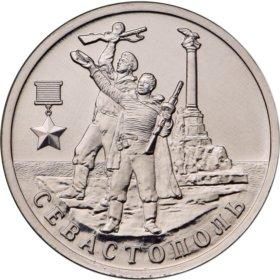 Монеты 2017!Керчь и Севастополь!