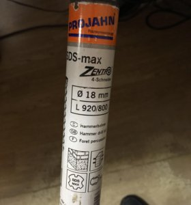 Бур sds max 18/920
