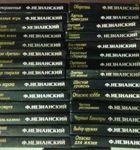 28 книг Ф.Незнанский