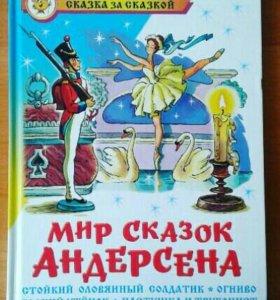 Книга Андерсена