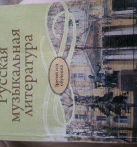 Учебник Русская музыкпльная литература