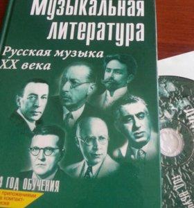 Учебник Музыкальная литература Шорникова