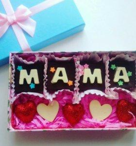 Шоколадные буквы в подарок