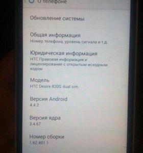 Смартфон HTC desire 820G.