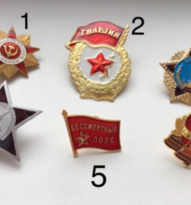 Копии значков и орденов к 9мая