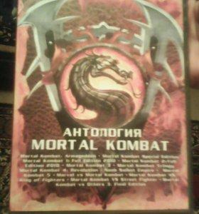 Mortal kombat антология