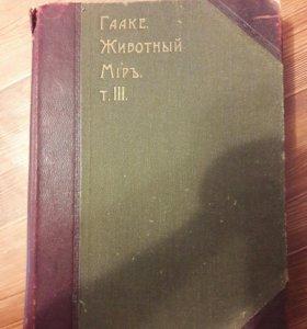 книга живой мир.автор гааке 1902 год