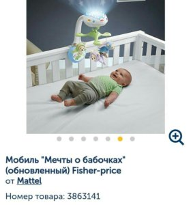 "Мобиль ""Мечты о бабочках"""