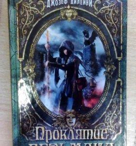 """Книга """"Проклятие ведьмака"""""""