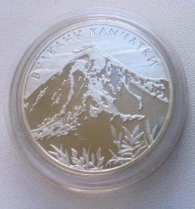 Вулканы Камчатки 3 руб ag925-31.1g серебра