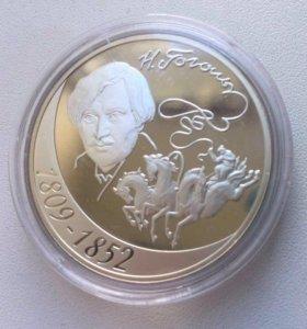 Н.Гоголь 1809-1852. 3 руб ag925-31.1g серебра