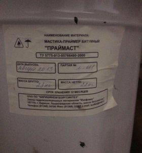 Мастика-праймер Битумная