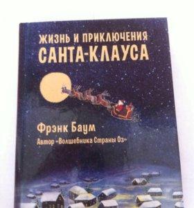Жизнь и приключения Санта-Клауса Фрэнк Баум