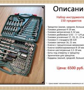 Автомобильный набор инструментов на 150 предметов