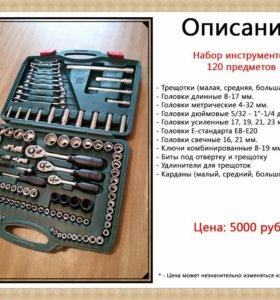 Автомобильный набор инструментов на 120 предметов