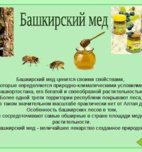 Мёд натуральный в Норильске