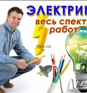 Электрик. Все виды работ по электрической части.