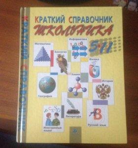 Краткий справочник школьника, учебник